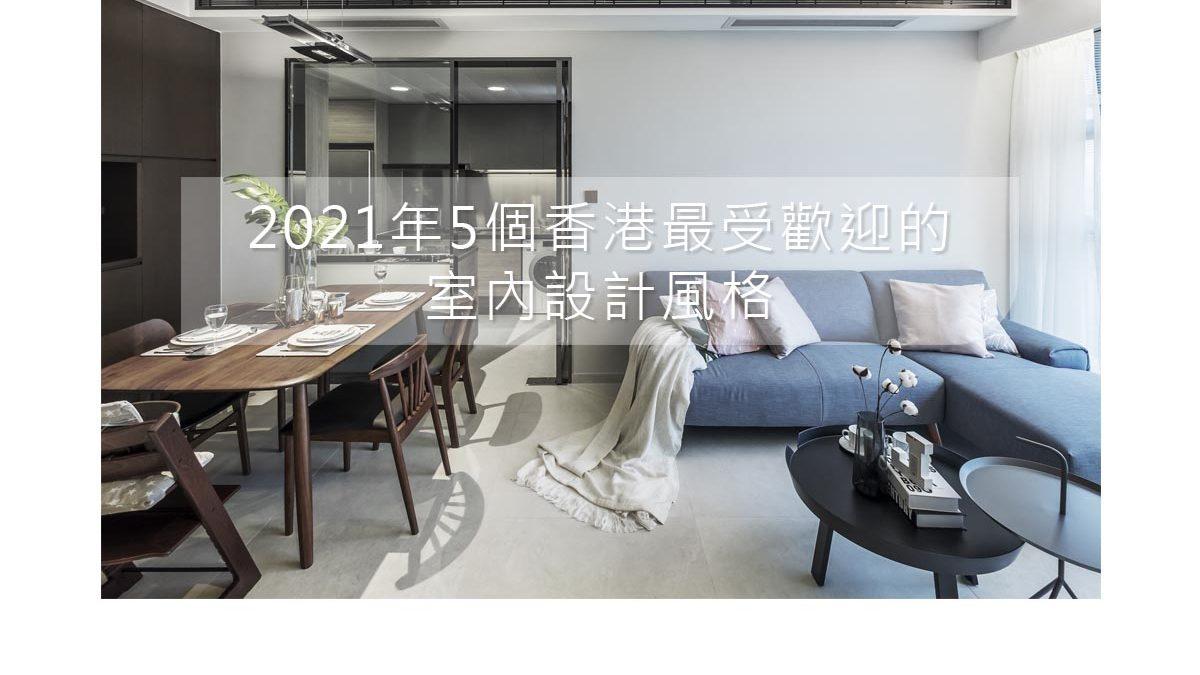2021年5個香港最受歡迎的室內設計風格